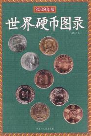 世界硬币图录(2008年新版)