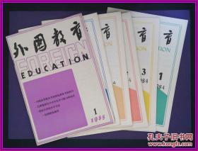 外国教育28 1984 1、3、4、5、6,1985 1; 6期合售双月刊