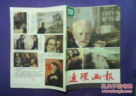 连环画报 1991 12