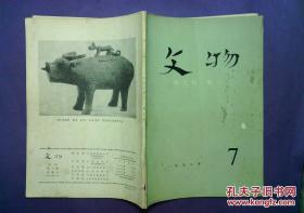 文物 1972 7\8