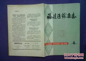 福建医药杂志 1979 6