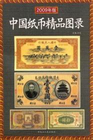 中国纸币精品图录(2008年新版)