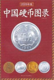 中国硬币图录(2008年新版)