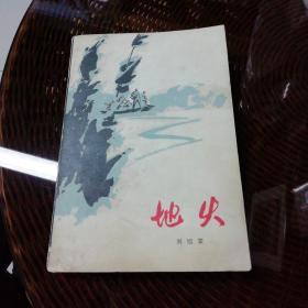 地火《1981年一版一印,解放战争小说》