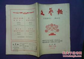 文艺报 1960 13-14 中国文学艺术工作者第三次代表大会 中国作家协会第三次理事会(扩大)会议专号