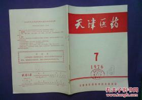 天津医药 1976 7 有毛语录