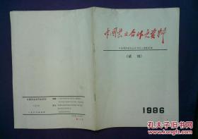 中国农业合作史资料 试刊 1986