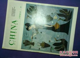CHINA PICTORIAL 1983 4 英文版