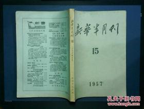 新华半月刊 1957年第12、14、15期 三本合售