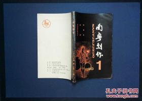 南粤剧作 1990年1期(总第30期)