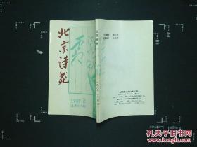 北京诗苑 1997第2期