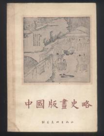 中国版画史略(62年1版1印)