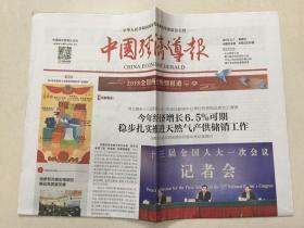 中国经济导报 2018年 3月7日 星期三 本期共8版 总第3230期 邮发代号:1-184