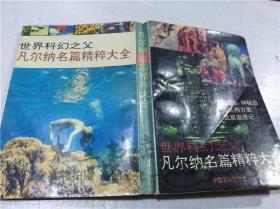 世界科幻之父 凡尔纳名篇精粹大全 主编 张宇光 中国文学出版社 1993年10月 大32开软精装