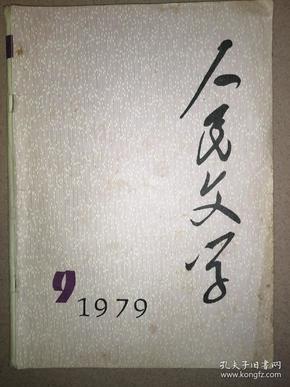 人民文学(1979年9期)