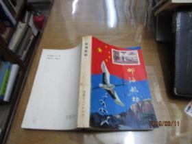 郵海航標-新中國郵票簡介(1949-1984)
