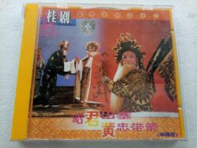 H091、优秀传统戏曲VCD,【桂剧】【昭君出塞,黄忠带箭】,品相好,全新己开封!