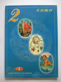 2000JY月历缩样珍藏本