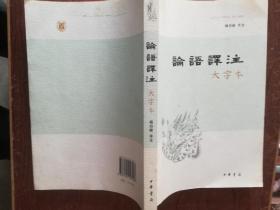 【正版;论语译注(大字本)