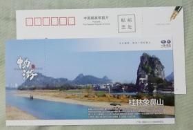 世界遗产-桂林象鼻山--优惠明信片门票-(较少)