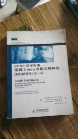CCNP自学指南