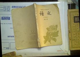 初级中学课本语文第三册