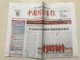 中国经济导报 2018年 3月8日 星期四 本期共12版 总第3231期 邮发代号:1-184