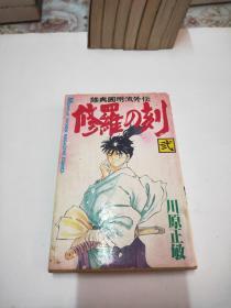 日本原版32开漫画日语--修罗の刻(二)