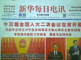 新华每日电讯2019年3月6日16版