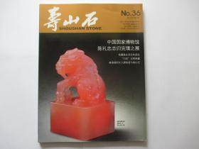 寿山石  2012年第2期