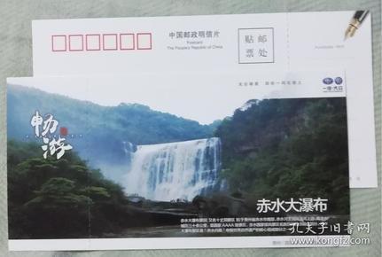 世界遗产-赤水大瀑布--优惠明信片门票-(较少)