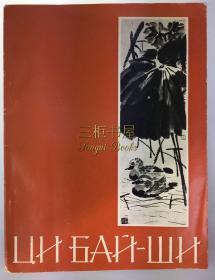 1958年俄文版《齐白石画册》,32面图版/齐白石画集/ 齐白石/俄语/苏联