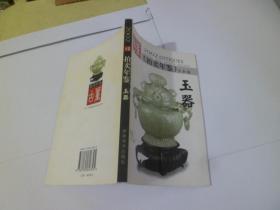 古董拍卖年鉴:全彩版.2002.玉器