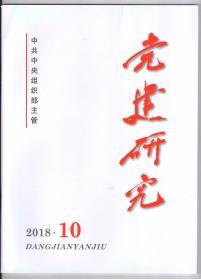 《党建研究》2018年第10期 总第356期