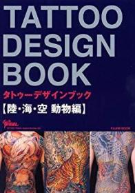 TATTOO DESIGN BOOK ~陆海空 动物编