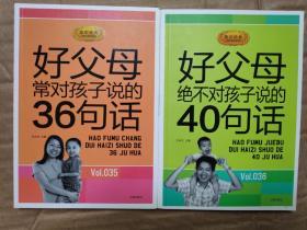 励志经典   好父母绝不对孩子说的40句话,好父母常对孩子说的36句话