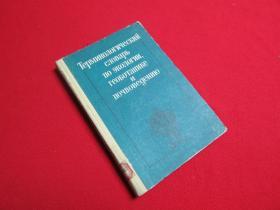 生态学  地植物学  土俍学辞典  1988【外文看图】