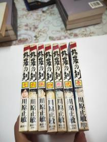日本原版32开漫画日语--修罗の刻(1-7合售)