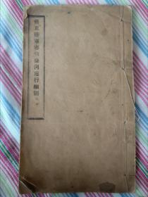 民国九年 修正陆军审判条例施行细则 陆军总长靳云鹏令 全网首现 (还价勿扰)