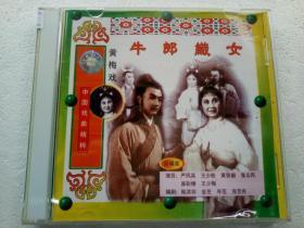 H092、优秀历史戏曲VCD,【黄梅戏】【牛郎织女】,品相好,全新己开封!