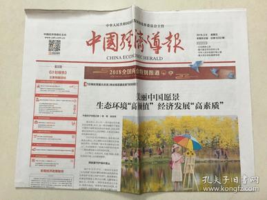 中国经济导报 2018年 3月9日 星期五 本期共8版 总第3232期 邮发代号:1-184