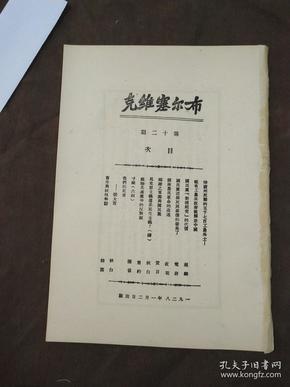 布尔塞维克第二十六期,民国旧书,民国期刊,新青年,共产党旧刊,博物馆资料