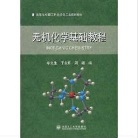 无机化学基础教程