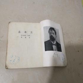 新译文丛刊 三年集(1955年1版7印,印16000册)