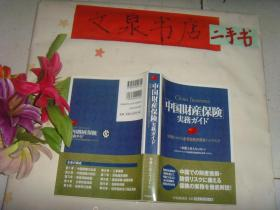 中国财产保险实务(日文原版)