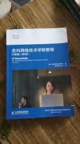 思科网络技术学院教程:IT基础(第5版)