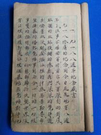 """1939年毛笔手写线装日记《""""九一八""""八周年纪念感言》,书写从头到尾完整,线装兰格笺纸,34筒子页,68页,品相保存完好"""