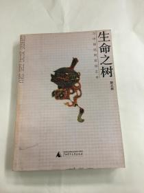生命之树 与中国民间民俗艺术