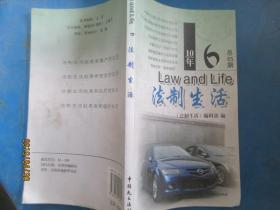 法制生活(2007年1)