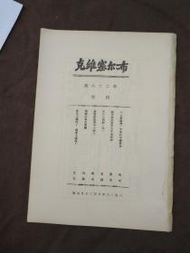 布尔塞维克第十七期,民国旧书,民国期刊,新青年,共产党旧刊,博物馆资料